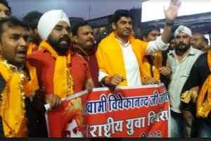 भाजयुमो ने ''राष्ट्रीय युवा दिवस'' स्वामी विवेकानंद की जयंती के उपलक्ष्य में ''युवा विजय संकल्प''पैदल मार्च निकाला