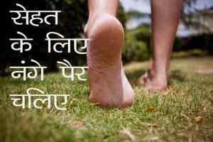 सेहत की खातिर कभी अपने पैरों को जमीन पर भी रखिए...