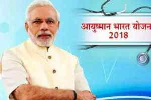 आयुष्मान भारत - प्रधानमंत्री जन आरोग्य योजना का शुभारंभ 23 सितंबर को